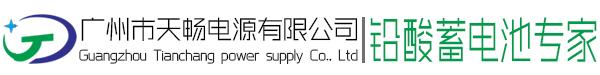 铅酸蓄电池,12V铅酸蓄电池,铅酸蓄电池厂家,铅酸蓄电池价格